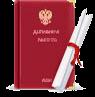 Заказать дипломные в Казани